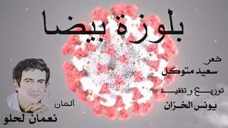 Majda El Yahyaoui ..ماجدة اليحياوي ..بلوزة بيضا
