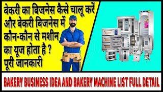 बेकरी की शुरुआत कैसे करें।। Bakery Business And Bakery Machine Details In Hindi 🍔🎂
