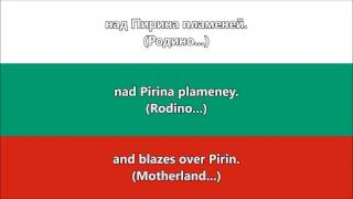 Anthem of Bulgaria (Bulgarian Cyrillic/Transliteration/English translation)
