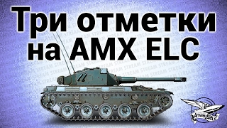 Стрим - Три отметки на AMX ELC пока не понерфили