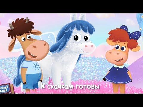 Бурёнка Даша. Лошадки | Песни для детей