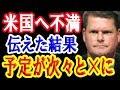韓国「失望とか言うな!」→次々と米韓の予定がキャンセルされて、ついには…!