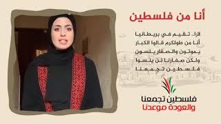 انتماء2020:رسائل العودة 8:أنا من فلسطين