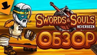 ПОИГРАЛ Я ТУТ В Swords & Souls: Neverseen