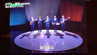 ラブユー東京 黒沢明とロス・プリモス