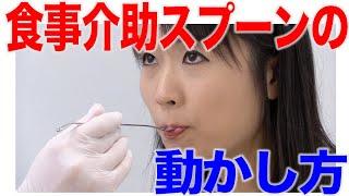 食事介助でのスプーンテクニック