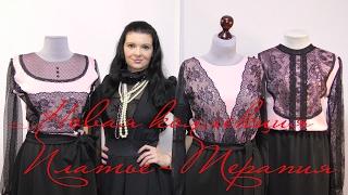 Новая коллекция платьев от Платье-терапия
