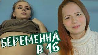 ИЗ РЯДА ВОН - БЕРЕМЕННА В 16 - Катя из Иваново 8 выпуск