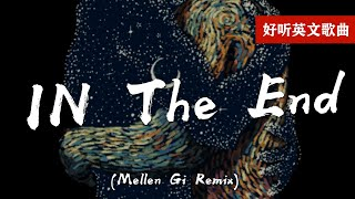 In The End Mellen Gi Remix 歌词lyrics TIK TOK 抖音音乐熱門火流行歌曲推薦【动态歌词Lyrics】