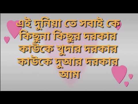 heart touching sad love story-simahin valobasa bangla shayari sms video