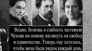 Чехов и Книппер  Красивое вранье и горькая правда