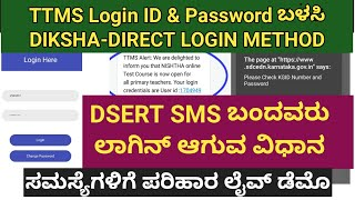DIKSHA LOGIN WITH TTMS-DSERT Login ID and Password|ಡಿ.ಎಸ್.ಇ.ಆರ್.ಟಿ. ಲಾಗಿನ್ ID,ಪಾಸ್ವರ್ಡ್ ಬಳಸಿ ಲಾಗಿನ್