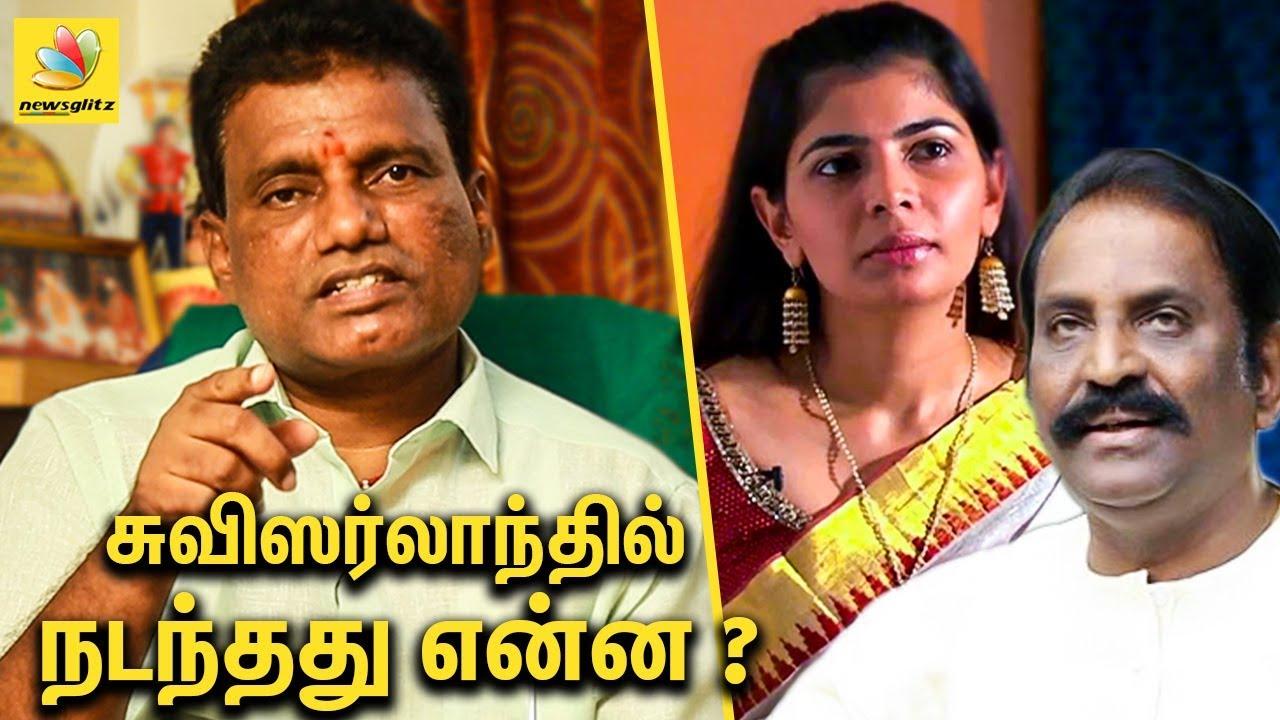 சுவிஸர்லாந்தில் நடந்தது என்ன ? : Music Director Iniyavan Support to Vairamuthu | Chinmayi, Me Too