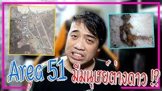 หลอนสุดสัปดาห์ Ep.11 Area 51 มีมนุษย์ต่างดาวอยู่จริงหรอ ?!