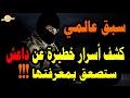 سبق عالمي في كشف اسرار خطيرة عن داعش ستُصعق بمعرفتها!!!