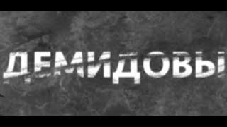 По следам истории / Демидовы