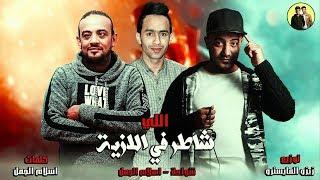 مهرجان اللي شاطر في الازيه بالكلمات (غناء شواحه & اسلام الجمل توزيع زيزو المايسترو) مهرجانات2019