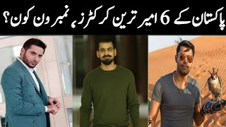 Top 6 Pakistan's Rich Cricketers Who Are They   Pakistan Ke 6 Ameer Tareen Cricketer No 1 Pe Kon Hai