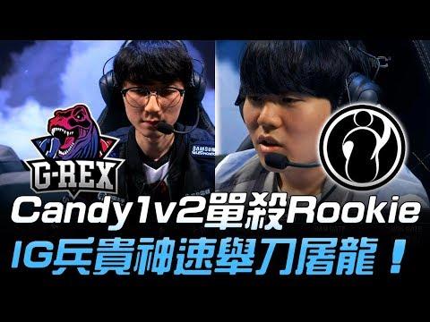 GRX vs IG 兇得誇張!Candy1v2單殺Rookie IG兵貴神速舉刀屠龍!