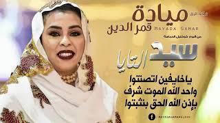 مياده قمرالدين ـ سيد التايا New 2019 اغاني سودانيه تحميل MP3