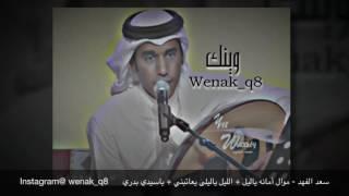 تحميل اغاني سعد الفهد - موال أمانه ياليل الليل ياليلى يعاتبني ياسيدي بدري MP3