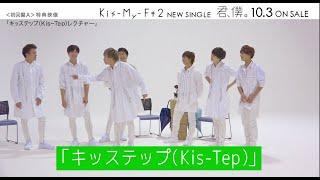 Kis-My-Ft2/「君、僕。」特典映像ダイジェストMOVIE〜「キッステップ」レクチャー編〜