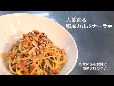 【おうちで簡単♪プロの味!】第一弾★大葉香る和風カルボナーラ