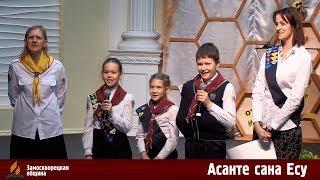 "А капелла ""Асанте сана Есу""   01.12.2018"