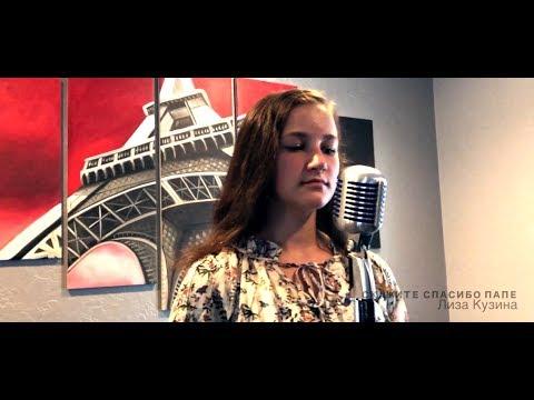 Лиза Кузина - Скажи спасибо папе | Премьера 2019