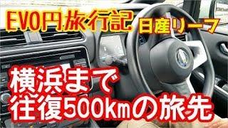EVで0円旅行記 新型日産リーフで横浜への旅 プロパイロット大活躍です!