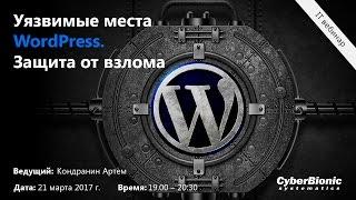 Уязвимые места Wordpress. Защита от взлома.