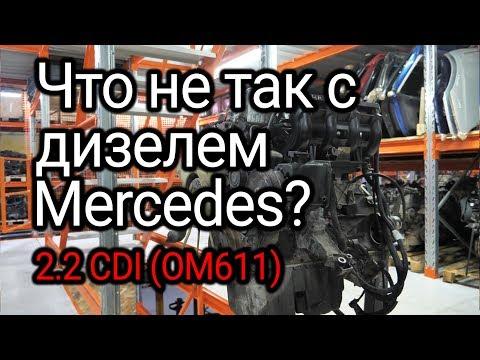 Фото к видео: Двигатель с сюрпризом - что случается с коленвалом дизеля Mercedes-Benz 2.2 CDI (OM611)