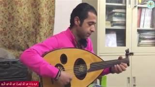 اغاني طرب MP3 حن الحمام حسين البصري . عزف واداء عبد الله البصري تحميل MP3