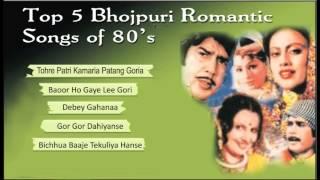 Top 5 Bhojpuri Romantic Songs of 80's - YouTube