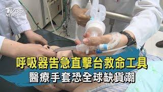 【TVBS新聞精華】20200331  十點不一樣  呼吸器告急直擊台救命工具  醫療手套恐全球缺貨潮