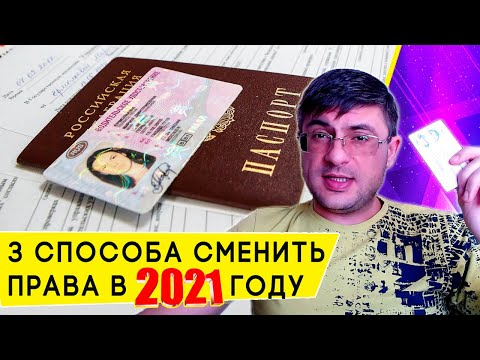 Как заменить Водительское Удостоверение в 2021 году