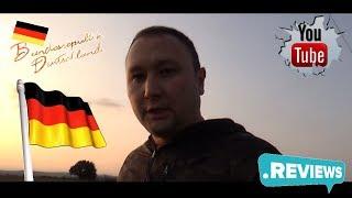 обращение поздним переселенцам  тем кто хочет приехать в германию.