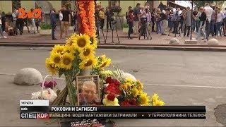 Два роки від дня убивства Павла Шеремета