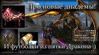 Про новые Диадемы Власти и Футболки из пятки Дракона ㋛ Lineage 2 Russia: Salvation, Айрин