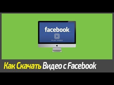 Как Скачать Видео с Facebook?