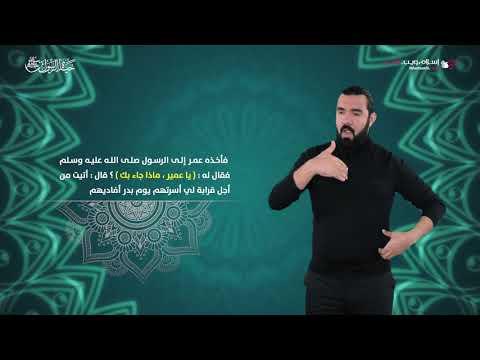 عمير يرى آية من أايات النبوة