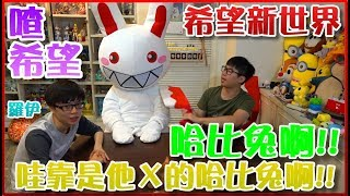 童樂會-被哈比兔笑死XD來PK桌遊啊