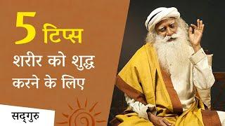 शरीर को शुद्ध करने के 5 टिप्स | Sadhguru Hindi - Download this Video in MP3, M4A, WEBM, MP4, 3GP
