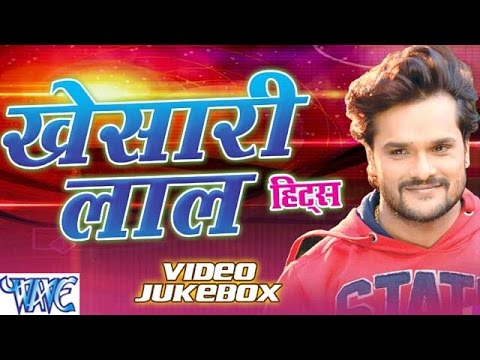 खेसारी लाल हिट्स    Khesari Lal Yadav Hits    Video JukeBOX    Bhojpuri Hit Songs 2015 new