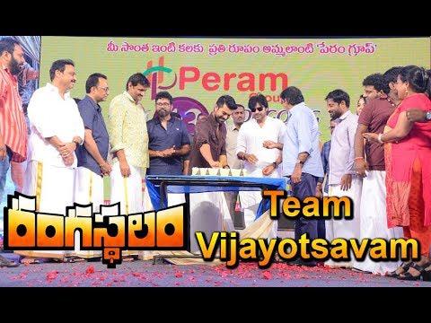 Rangasthalam Team Vijayotsavam Event