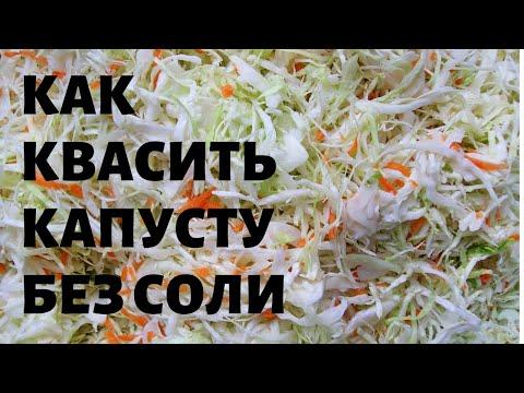 ФЕРМЕНТИРОВАННАЯ КАПУСТА / ФЕРМЕНТАЦИЯ ОВОЩЕЙ / КВАШЕНАЯ КАПУСТА БЕЗ СОЛИ, САХАРА И УКСУСА