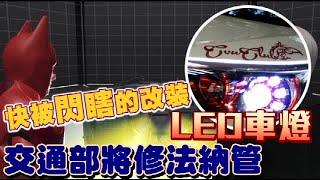 改裝LED車燈超刺眼 交通部將修法納管 | 台灣蘋果日報