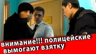 Полицейские вымогают взятку прямо в отделе по Донскому району Москвы