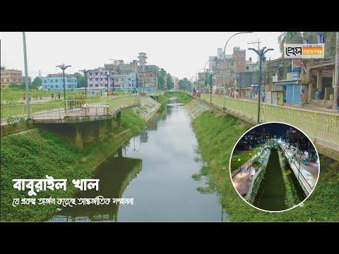 বাবুরাইল খাল: যে প্রকল্প অর্জন করেছে আন্তর্জাতিক সম্মাননা | Baburail Khal