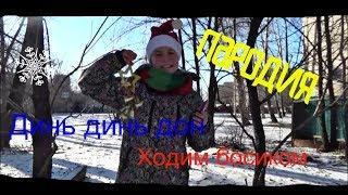 Jingle Bells Русская Версия   ЛЮДИ ДРУЖНО ГОЛОДАЮТ, СУШАТ СУХАРИ